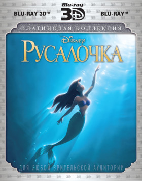Русалочка в 3Д (The Little Mermaid 3D)