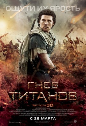 Гнев Титанов в 3Д (Wrath of the Titans 3D)