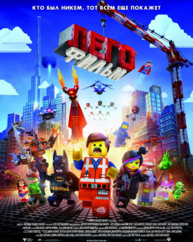 Лего. Фильм в 3Д (The Lego Movie 3D)