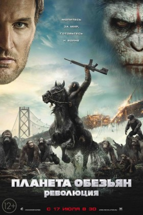 Планета обезьян: Революция в 3Д (Dawn of the Planet of the Apes 3D)