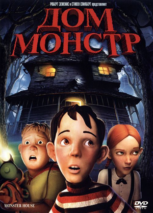Дом-монстр в 3D (Monster House)