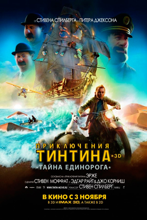 Приключения Тинтина: Тайна Единорога в 3D (The Adventures of Tintin 3D)