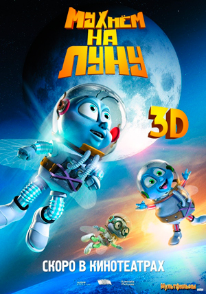 Мухнём на Луну 3D (Fly Me to the Moon 3D)
