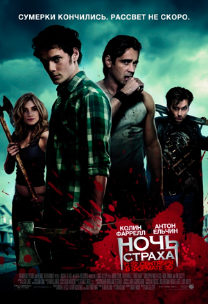 Ночь страха 3D (Fright Night 3D)