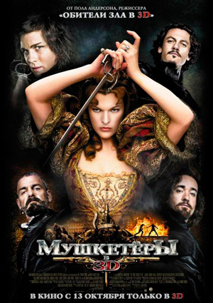 Мушкетеры в 3D (The Three Musketeers 3D (Пол У. С. Андерсон)