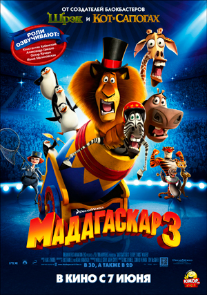 Мадагаскар 3 в 3D (Madagascar 3: Europe's Most Wanted)