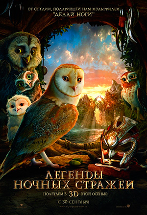 Легенды ночных стражей в 3D (Legend of the Guardians: The Owls of Ga'Hoole 3D)