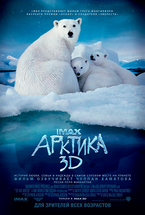 Акртика в 3D (To the Arctic 3D)
