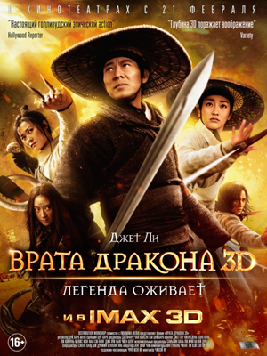 Врата дракона в 3D (Flying Swords of Dragon Gate 3D)