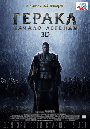 Геракл: Начало легенды в 3D (The Legend of Hercules 3D)