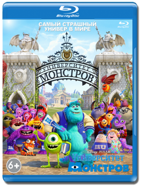 Университет монстров в 3Д (Monsters University 3D)