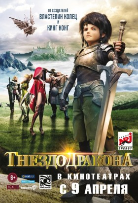 Гнездо дракона в 3Д (Dragon Nest: Warriors' Dawn)