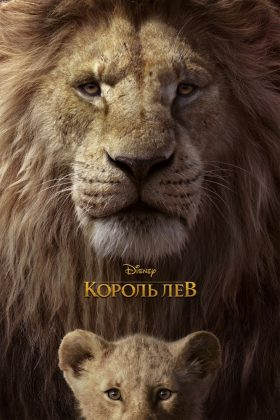 Король Лев в 3Д (The Lion King 3D)