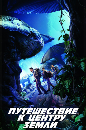 Путешествие к Центру Земли в 3D (Journey to the Center of the Earth 3D)