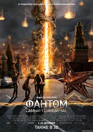 Фантом в 3D (The Darkest Hour 3D)